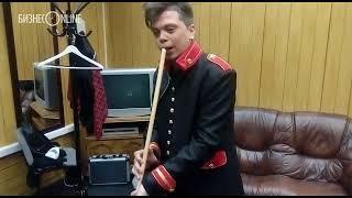Элвин Грей играет на курае
