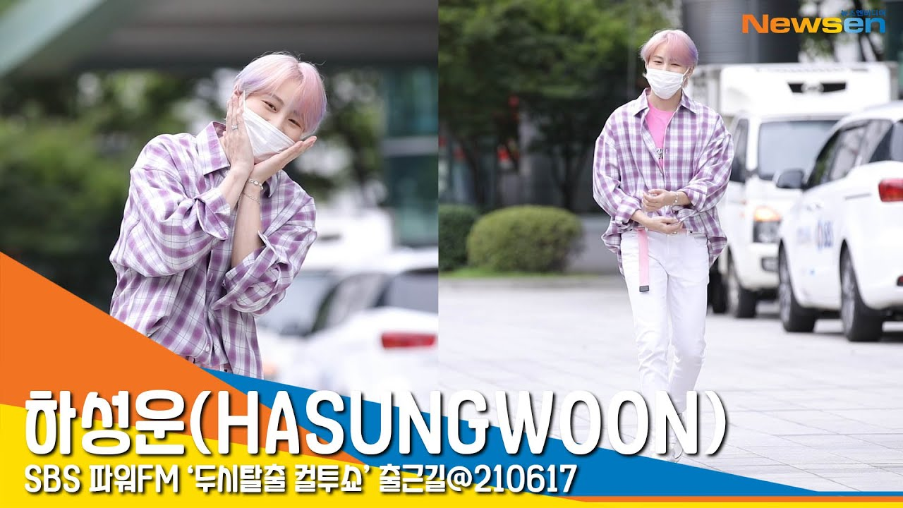 하성운(HASUNGWOON), '솜사탕처럼 달달한 미소' (라디오출근길) #NewsenTV