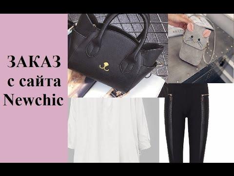 Заказ с сайта Newchic: одежда и сумки из Китая