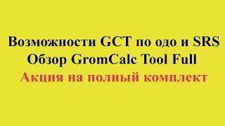 программа по одо и srs GromCalcTool  Обзор возможностей GCT