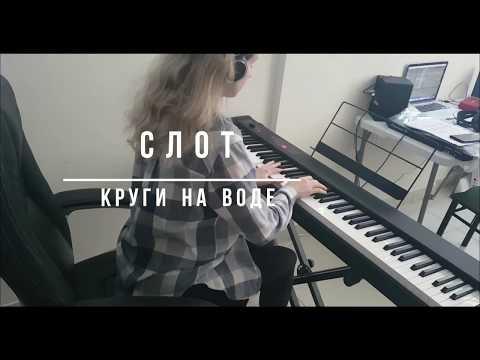 Дария Ставрович (Слот) - Круги На Воде |На пианино|