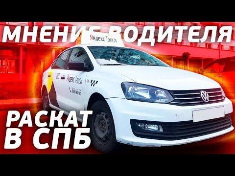 РАСКАТ в СПб, аренда с выкупом. Мнение водителя такси / ТИХИЙ