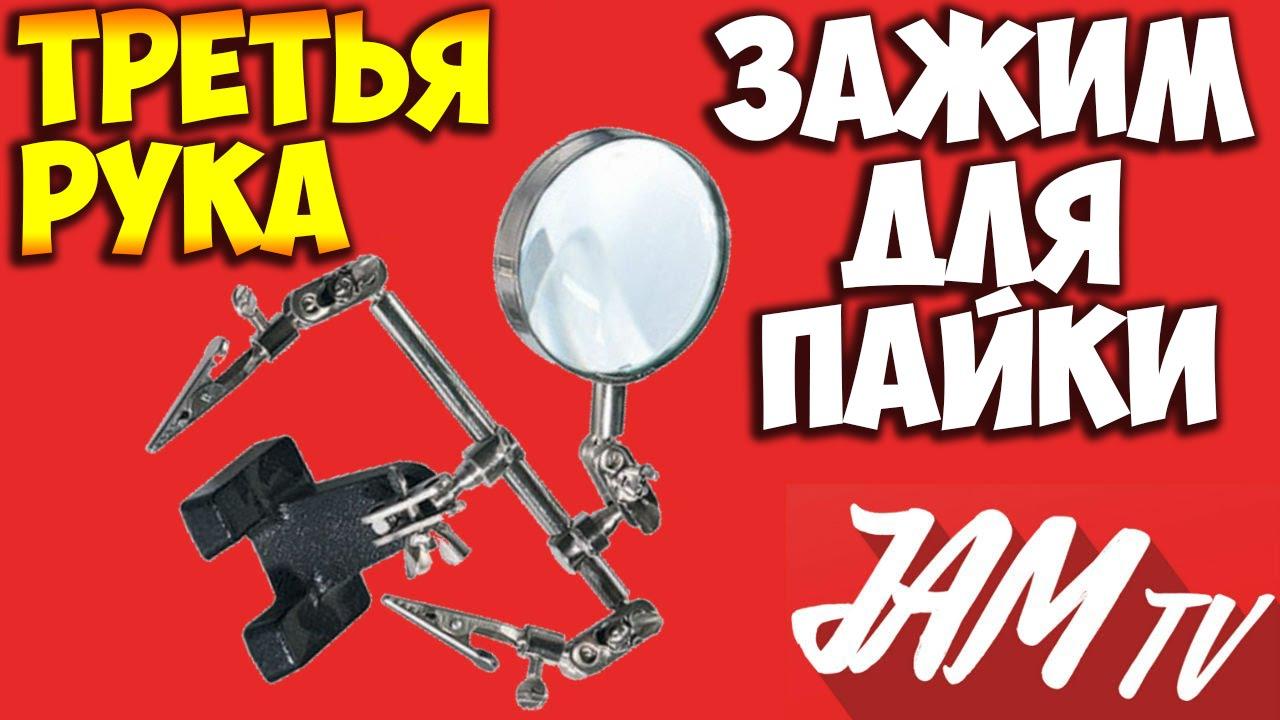 Устройства свободные руки или третья рука, держатель плат купить в санкт -петербурге с доставкой.
