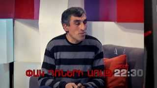 Kisabac Lusamutner anons 01.04.15 Pak Drneri Araj