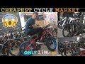 cycle just 2,500RS | Cheapest Cycle/Toys Market[Wholesale/Retail] cycle in cheap price |