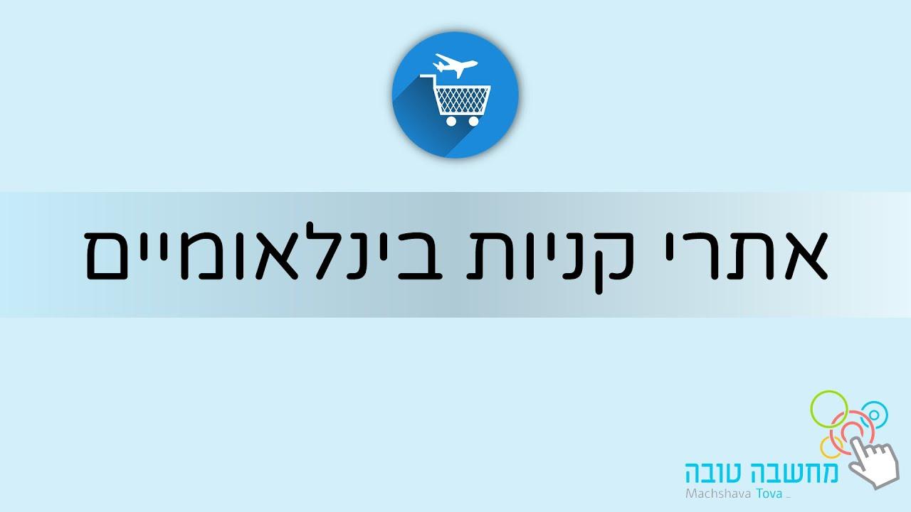 אתרי קניות בינלאומיים 11.08.20
