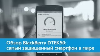 Обзор BlackBerry DTEK50.