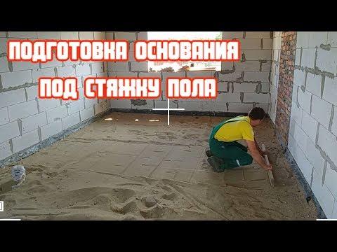 Подготовка грунта перед заливкой  бетоном.