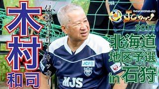 伝説のフリーキッカー【木村和司】第3回JCカップ 北海道地区予選 in 石狩