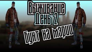 ВЫЖИВАНИЕ на Advance-RP[White]День 2. Bomj Gang+Бунт на мэрии.