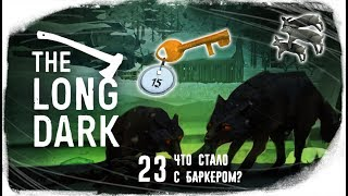 ЧТО СТАЛО С БАРКЕРОМ? - The Long Dark - Story Mode 23