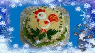 Новогодние блюда_3 Салат для Петуха