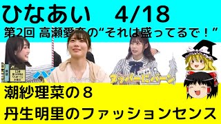 """04/18の日向坂で会いましょう 「第2回 高瀬愛奈の""""それは盛ってるで!""""」のレビューです。 よかったらチャンネル登録をお願いします!!"""