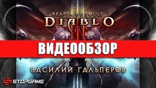 обзор Diablo III: Reaper of Souls - Часть 2