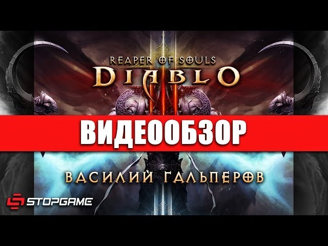Diablo 3 (видео)