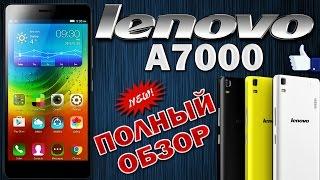 LENOVO A7000 - ПОЛНЫЙ ОБЗОР СМАРТФОНА