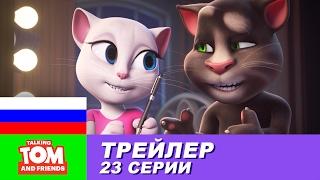 Трейлер - Говорящий Том и Друзья, 23 серия