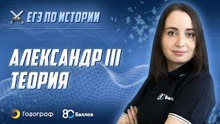 История ЕГЭ 2019. Александр III. Теория