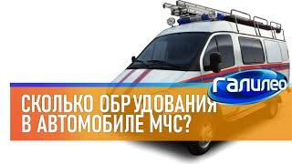 Галилео 📛 Сколько оборудования в автомобиле МЧС?