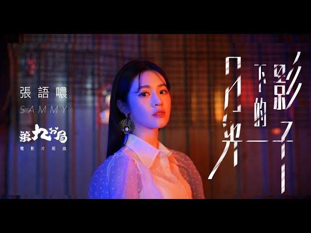 張語噥 Sammy -【月光下的影子】《電影 第九分局 片尾曲》|Official MV