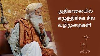 Tips To Wake Up Early In Morning! | Sadhguru Tamil thumbnail