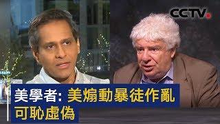 美国学者:美国煽动暴徒作乱 可耻虚伪 | CCTV