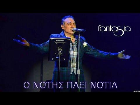 Notis Sfakianakis-Ο Νότης πάει Νότια (Fantasia Live 2015/2016)