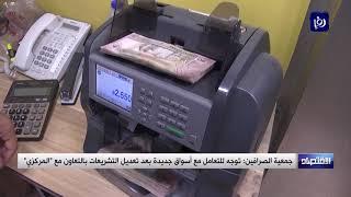 جمعية الصرافين: تراجع نشاط سوق الصرافة في الأردن بسبب الأوضاع الاقتصادية - (13-2-2019)