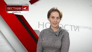 ''ВЕСТНИК'' 01.11.2019