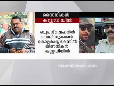 Bulandshahr Case ; Army jawan Jitendra Malik got arrested Mp3