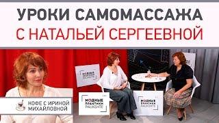 Советы по уходу за кожей лица. Продолжаем изучать приемы самомассажа с  Натальей Сергеевной.