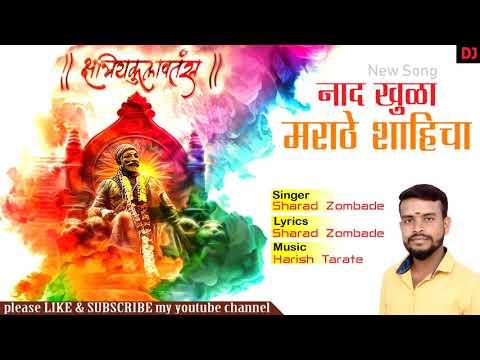 Shivjayati Special Dj Song 2019 | Mazya Rajach Nav Gajtay Dj Remix