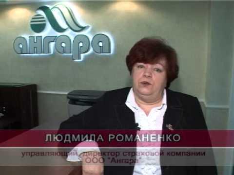 """ООО """"Страховая компания """"Ангара"""" г. Иркутск"""