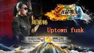 周笔畅《Uptown Funk》 -《我是歌手》2015巅峰会单曲纯享 I Am A Singer 2015 Top Showdown Song: Bibi Zhou【湖南卫视官方版1080p】