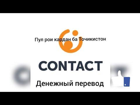 Пул рои кадан ба Точикистон | Бо телефон денежный перевод (CONTACT)