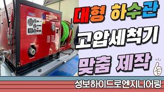 대형하수관/배관세척용 고압세척기, 장마철 역류예방 배관…