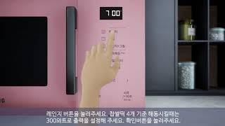 [삼성전자 전자레인지] 전자레인지로 해동 방법을 알려주…