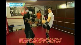 【神戸の若獅子】15歳のプロキックボクサー、堀池空希