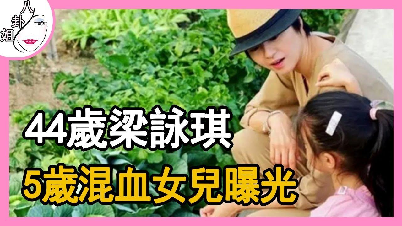 44歲梁詠琪5歲混血女兒曝光,母愛滿滿,與鄭伊健分手嫁外國人真相不在隱瞞