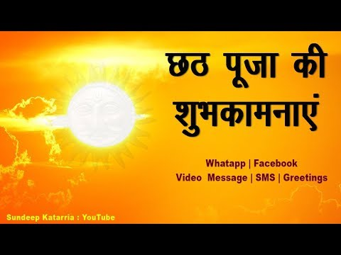Chhath Puja 2019 Greetings, SMS, Message, Whatsapp Download, Video