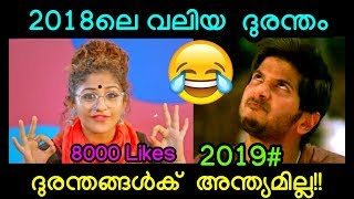 Edi Penne Freak Penne Song Troll Video - Priya Warrier // Noorin // Roshan