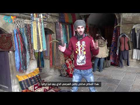 Treka Goes to Syria's Traditional Handcraft Market in Damascus