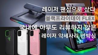 한국에서 안파는 레이저 악세사리 (RAZER LAPTOP STAND, WIRELESS CHARGER, iPhone 11 CASE)