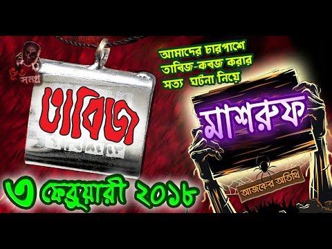 Tabiz 3 February 2018 | Krishna Balak | Capital FM | তাবিজ ৯৪.৮