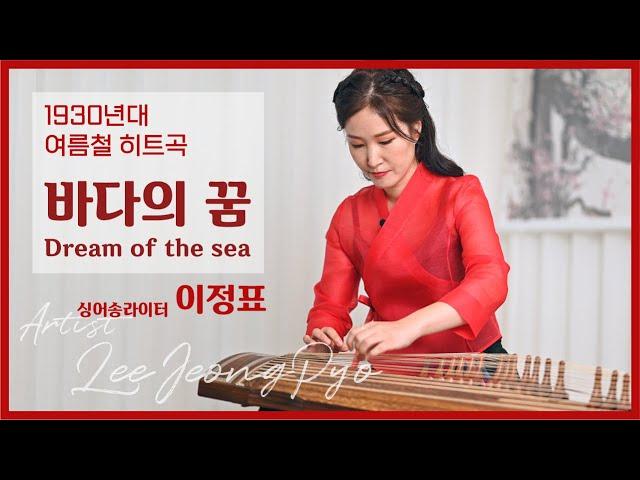 가야금 예인 '이정표'가 들려주는 '바다의 꿈' / Gayageum Artist 'Lee Jung Pyo', 'Dream of the sea'