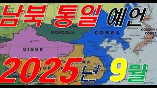 2025년 9월 남북통일(?)이 된다/격암유록/정감록/주역/사주팔자/남사고[행운의신]