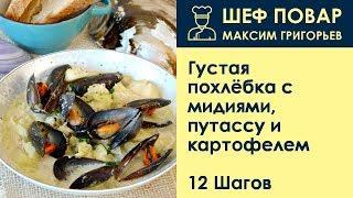 Густая похлёбка с мидиями, путассу и картофелем . Рецепт от шеф повара Максима Григорьева