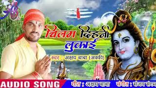 2019 Hit Bolbam Song Akshay Baba ll चिलम दिहनी लुकाई ll  Hit Kanwar Bhajjan 2019