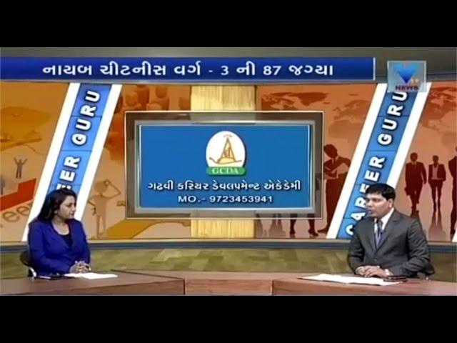 Depyuti CHITNIS EXAM 2017 GADHAVI ACADEMY VTV GUJARATI PRAFFUL GADHAVI M 9974970212