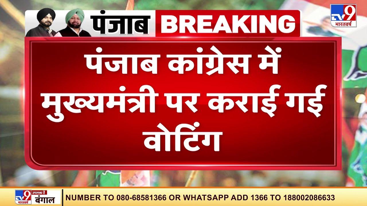 Download Punjab New CM : Sunil Kumar Jakhar को सबसे ज्यादा वोट मिले- सूत्र   Punjab Congress Crisis